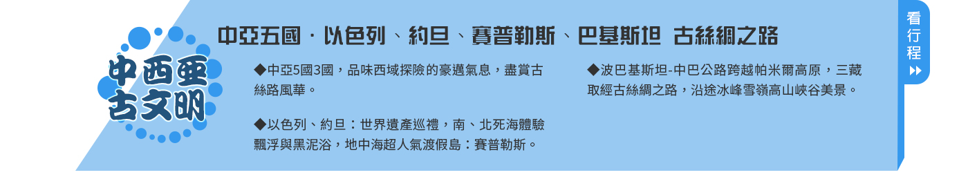 中亞五國 大地假期講座主題