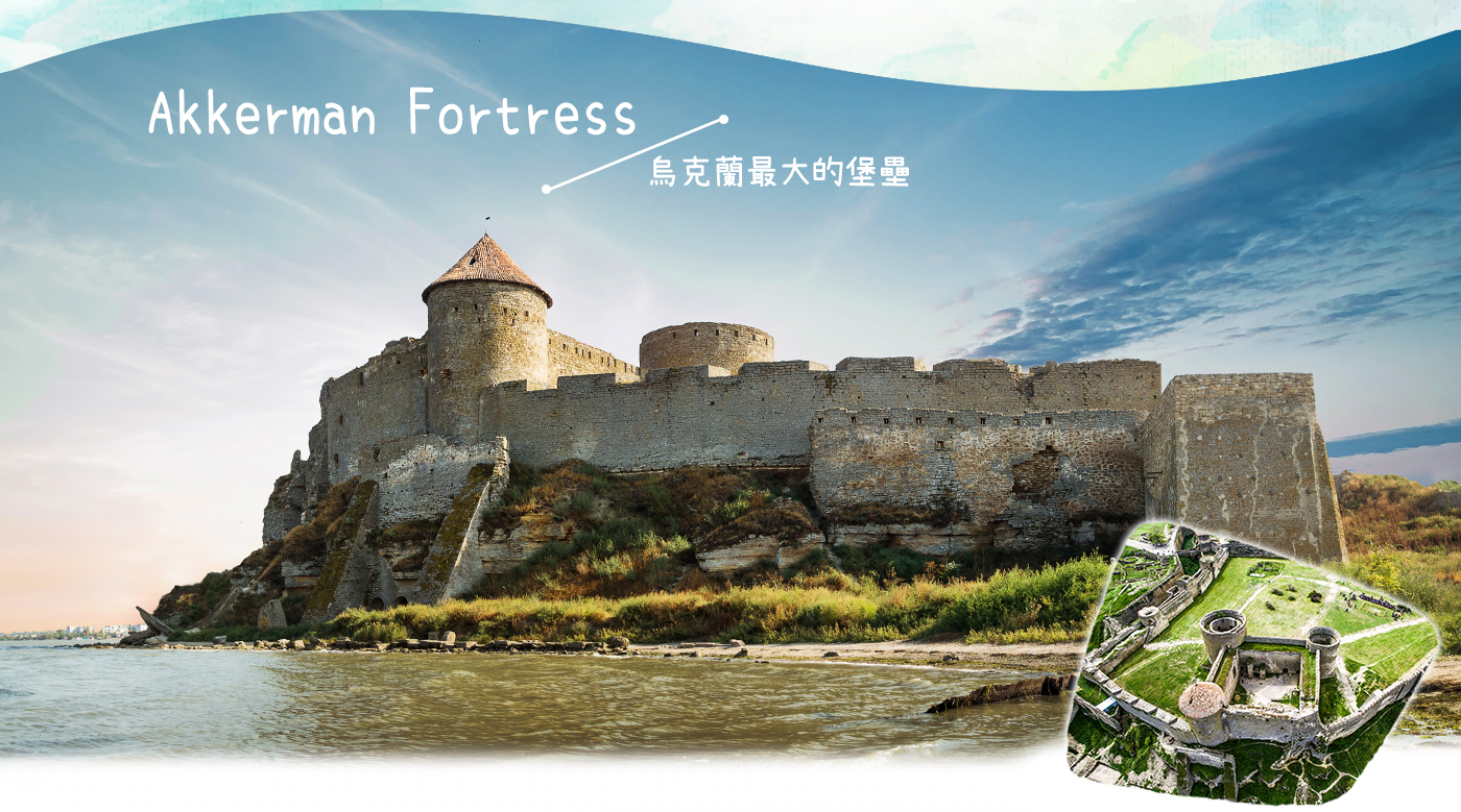烏克蘭 akkerman fortress