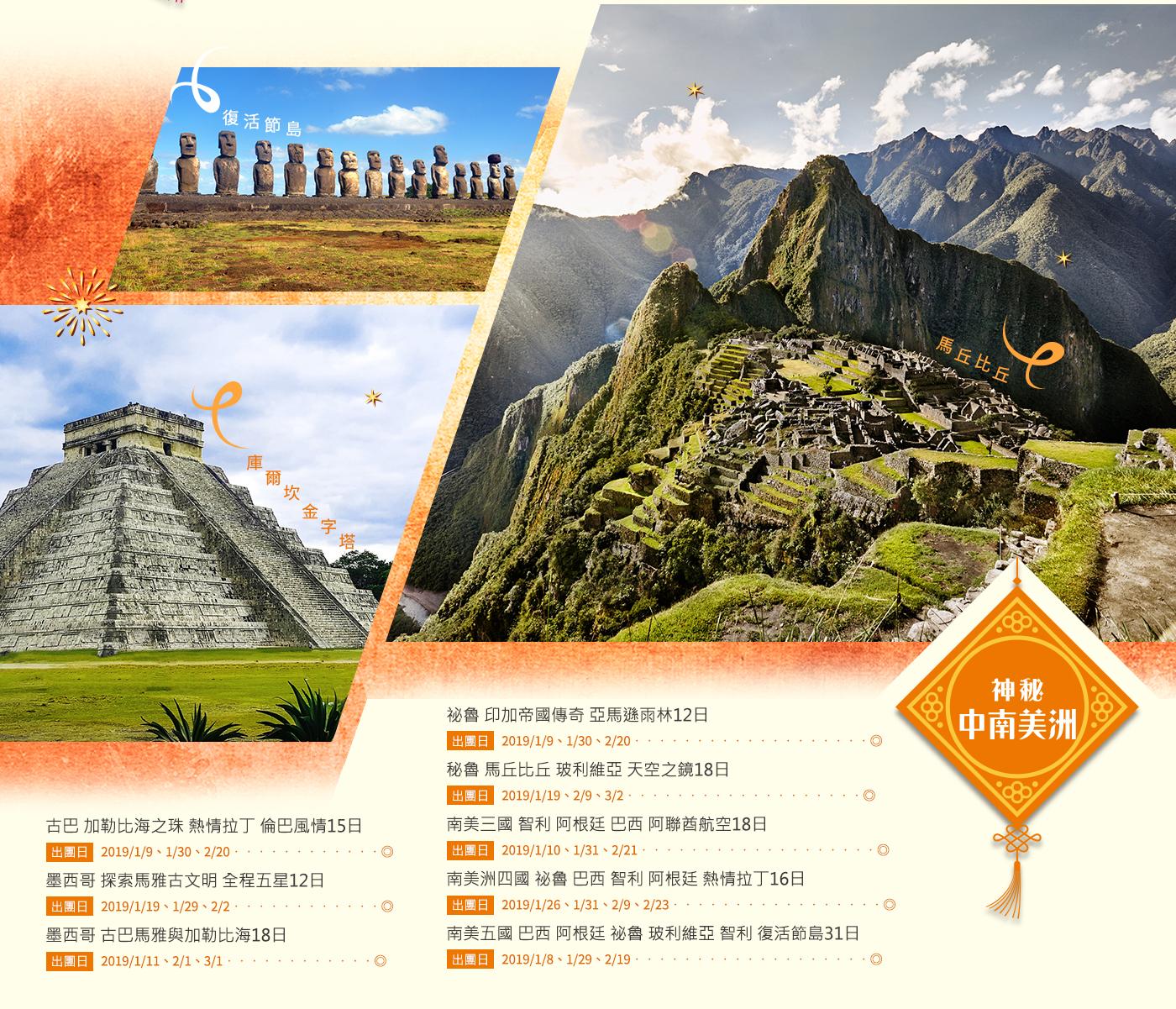 中南美旅遊